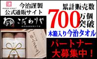 累計700万個以上の販売実績を誇るタオルギフト 今治謹製シリーズ「こだわりや」公式通販サイト 商品購入プロモーション