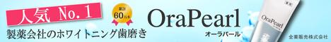 薬用オーラパール