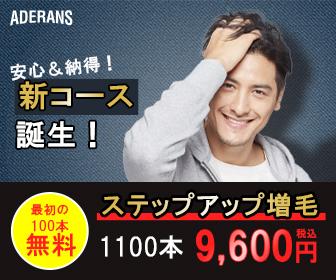 アデランス育毛促進 石川県|頭皮チェック無料体験%金沢市|頭皮チェック無料体験