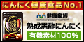 【健康家族】熟成黒酢にんにく 新規顧客商品購入