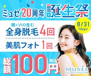 100円バナー