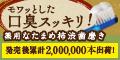 京都やまちや  なたまめ柿渋歯磨き【定期購入】