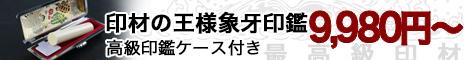 印材の王様象牙印鑑9,980円〜高級印鑑ケース付き