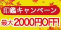 印鑑キャンペーン最大2000円OFF!