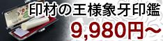 印材の王様象牙印鑑9,980円~