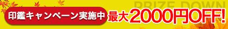 印鑑キャンペーン実施中最大2000円OFF!