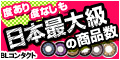 カラコン通販専門店【BLコンタクト】商品購入
