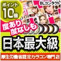 カラコンの通販専門店【BLコンタクト】販売プロモーション