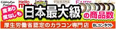 リカラコンの通販専門店【BLコンタクト】販売プロモーション