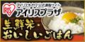 【アイリスプラザ】プレミアム製法で作る生鮮米・おいしいごはん