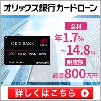 おまとめ借り換え→新金利