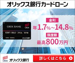 オリックス銀行のイメージ
