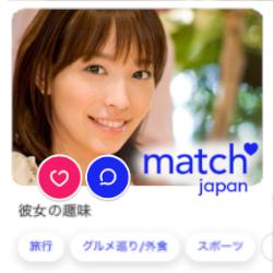 マッチ・ドットコム