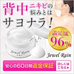 背中にきびケア【Jewel Rain(ジュエル・レイン)】商品モニター