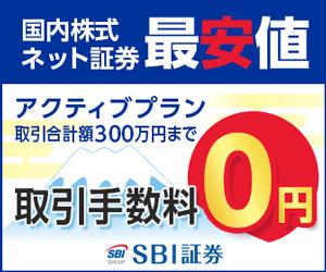 手数料0円訴求