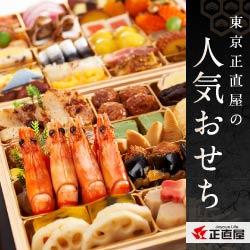 東京正直屋のおせち 商品購入