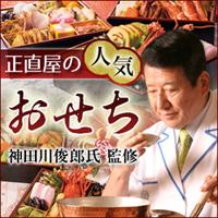 2017年東京正直屋人気おせち