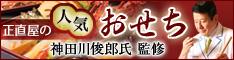 東京正直屋の人気おせち「神田川俊郎氏 監修おせち 2017年」