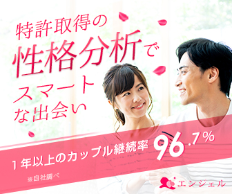 2000円で婚活