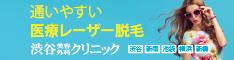医療レーザー脱毛 渋谷美容外科クリニック<br />