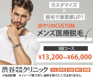 メンズ脱毛キャンペーン 渋谷美容外科クリニック