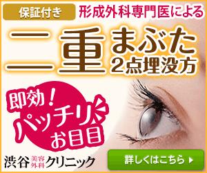 二重まぶた(2点埋没法) 渋谷美容外科クリニック