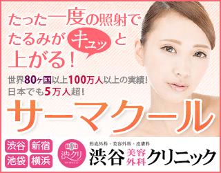 サーマクール 渋谷美容外科クリニック