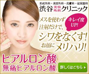 ヒアルロン酸 渋谷美容外科クリニック
