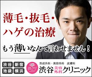 HARG療法 渋谷美容外科クリニック