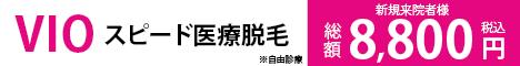 VIO脱毛 渋谷美容外科クリニック