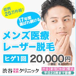 【渋谷美容外科クリニック】 医療レーザー脱毛 来院