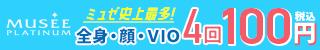 ミュゼ 脇脱毛 780円