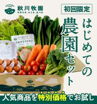 無農薬野菜、無添加食品の宅配「秋川牧園」