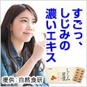 【自然食研】しじみ習慣 新規顧客商品購入