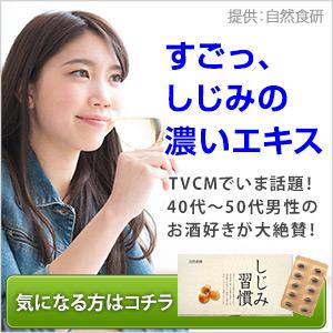 佐々木食品工業株式会社 しじみ習慣