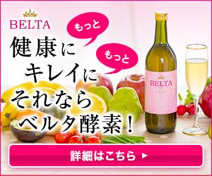 ビーボ ベルタ酵素ドリンク 美容・ダイエットで人気なのはこれ!
