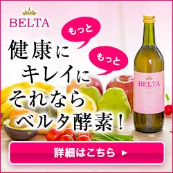 肥満児ダイエット用ベルタ酵素