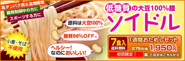 ソイドル 低糖質でヘルシーな大豆麺が大人気!通販情報はこちら
