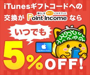 ポイントインカムならiTunesが5%OFF!