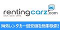 海外レンタカー簡単一括検索・予約サイト【レンティングカーズ】