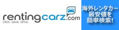 海外でレンタカーが必要ならレンティングカーズ!ハーツ、エイビス、アラモ、バジェット、ダラー等海外の主要ブランドを一括で簡単検索。