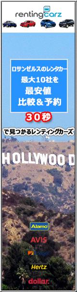 海外レンタカー一括検索・予約サイト・レンティングカーズ、ロサンゼルス