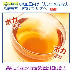 はなまる健康茶