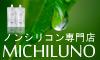 MICHILUNOシャンプー&トリートメント 日本女性へノンシリコン専門店が贈る深い潤い
