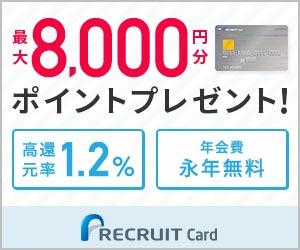 リクルートカード新規入会キャンペーン画像