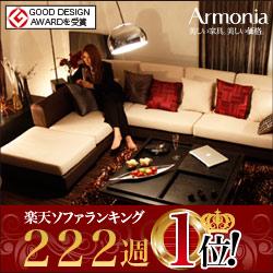 Armonia -アルモニア-