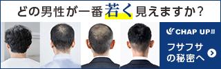 薄毛(ライトユーザー向け)