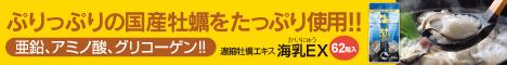 海乳EX公式通販サイト