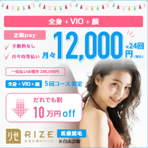 リゼクリニックは大阪で「うなじ」「襟足」の脱毛が可能な医療脱毛クリニック。全国で17院展開中です。