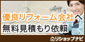【リショップナビ】新規無料一括見積り
